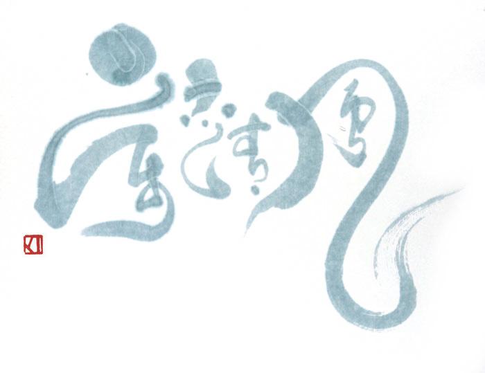 Works B Mayu Calligraphy